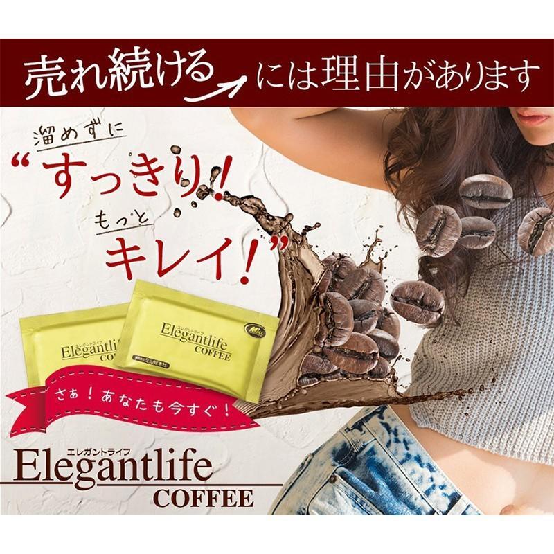 コーヒー お試し 食品 エレガントライフコーヒー 5包入1杯あたり108円 メール便送料無料  ダイエット milltomo 02