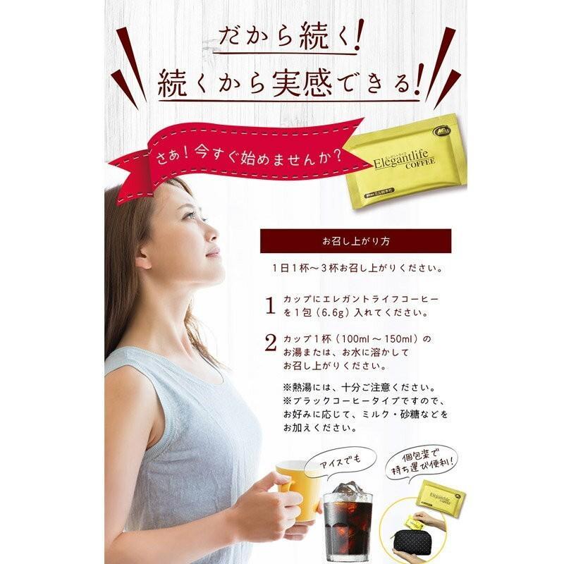 コーヒー お試し 食品 エレガントライフコーヒー 5包入1杯あたり108円 メール便送料無料  ダイエット milltomo 14