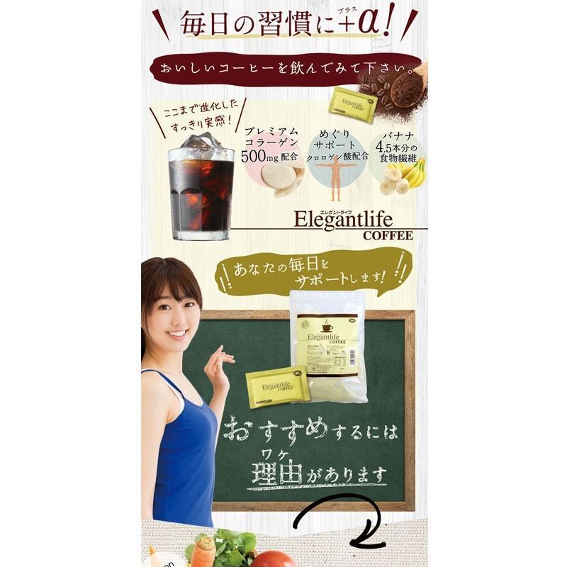 コーヒー お試し 食品 エレガントライフコーヒー 5包入1杯あたり108円 メール便送料無料  ダイエット milltomo 05