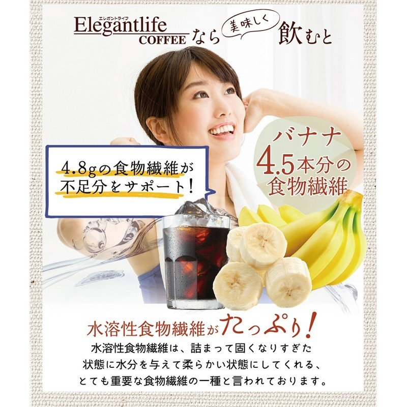 コーヒー お試し 食品 エレガントライフコーヒー 5包入1杯あたり108円 メール便送料無料  ダイエット milltomo 07