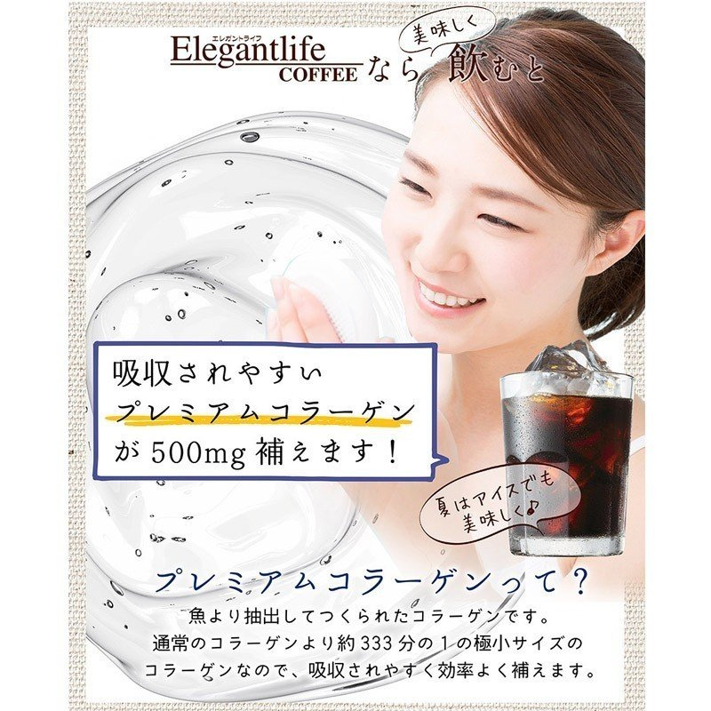 コーヒー お試し 食品 エレガントライフコーヒー 5包入1杯あたり108円 メール便送料無料  ダイエット milltomo 09