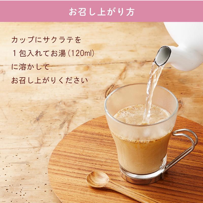 ダイエット お試し 食品 サクラテ 5包入 1杯あたり約178円 お試し メール便送料無料  コーヒー 難消化性デキストリン カフェラテ|milltomo|16
