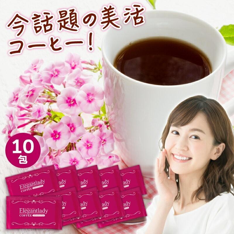 コーヒー お試し 食品 エレガントレディーコーヒー コラーゲンプラス 10包入 1杯あたり100円 メール便送料無料 難消化性デキストリン ダイエット セール milltomo