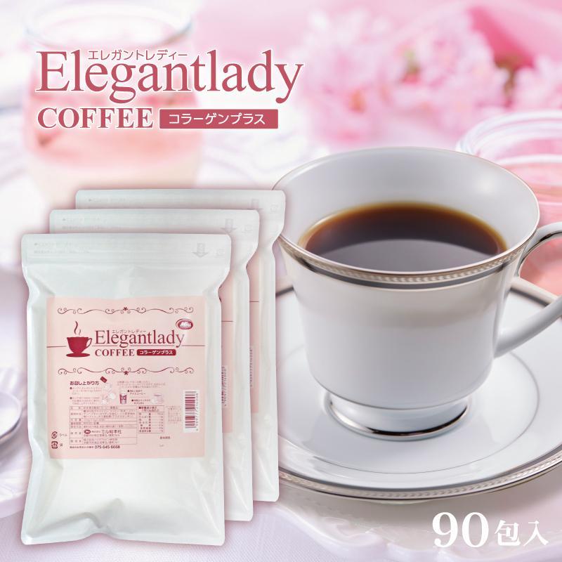 ダイエット 食品 エレガントレディーコーヒーコラーゲンプラス 30包入×3(90包)1杯あたり90円 難消化性デキストリン 送料無料 コーヒー 食物繊維 milltomo