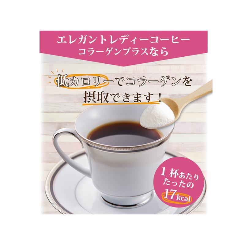 ダイエット 食品 エレガントレディーコーヒーコラーゲンプラス 30包入×3(90包)1杯あたり90円 難消化性デキストリン 送料無料 コーヒー 食物繊維 milltomo 12