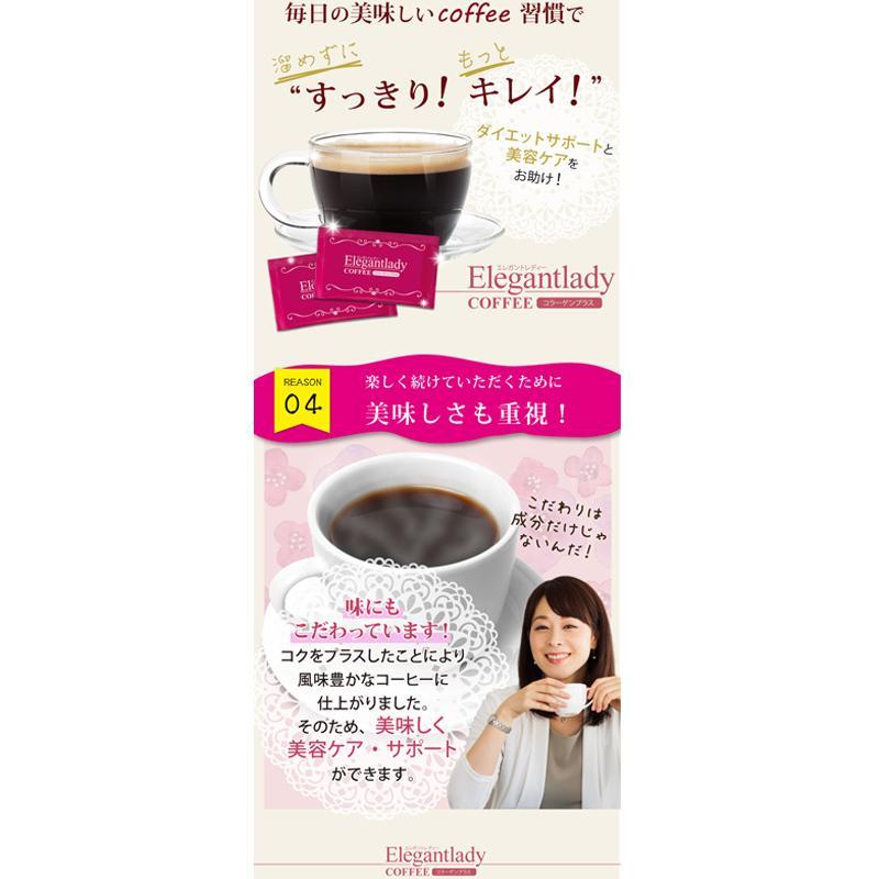 ダイエット 食品 エレガントレディーコーヒーコラーゲンプラス 30包入×3(90包)1杯あたり90円 難消化性デキストリン 送料無料 コーヒー 食物繊維 milltomo 16