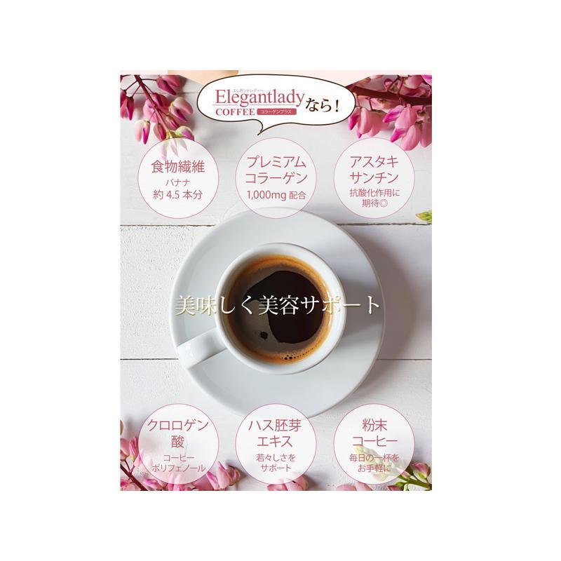 ダイエット 食品 エレガントレディーコーヒーコラーゲンプラス 30包入×3(90包)1杯あたり90円 難消化性デキストリン 送料無料 コーヒー 食物繊維 milltomo 18
