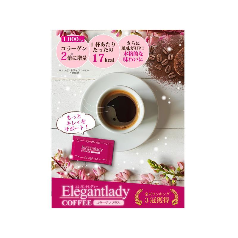 ダイエット 食品 エレガントレディーコーヒーコラーゲンプラス 30包入×3(90包)1杯あたり90円 難消化性デキストリン 送料無料 コーヒー 食物繊維 milltomo 05