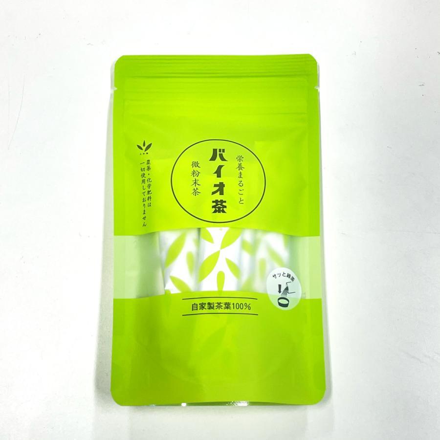 バイオ茶 颯々(さつさつ) 微粉末茶(2g×10本入)|mimatan