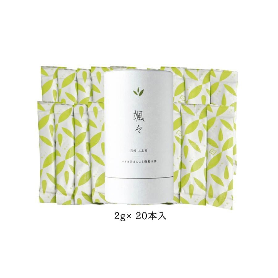 バイオ茶 颯々(さつさつ) 微粉末茶 筒箱入り(2g×20本入)|mimatan