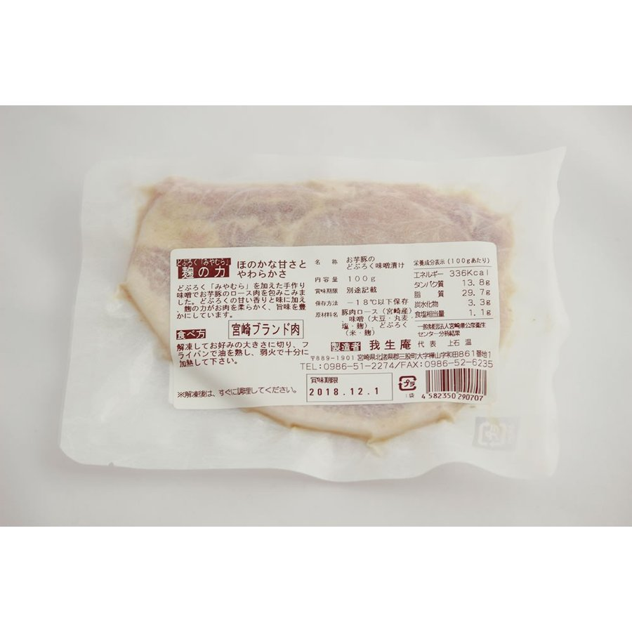 お芋豚のどぶろく味噌漬け|mimatan|02