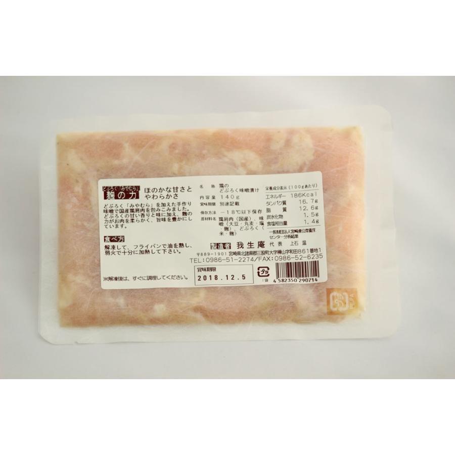 国産鶏のどぶろく味噌漬け|mimatan|02