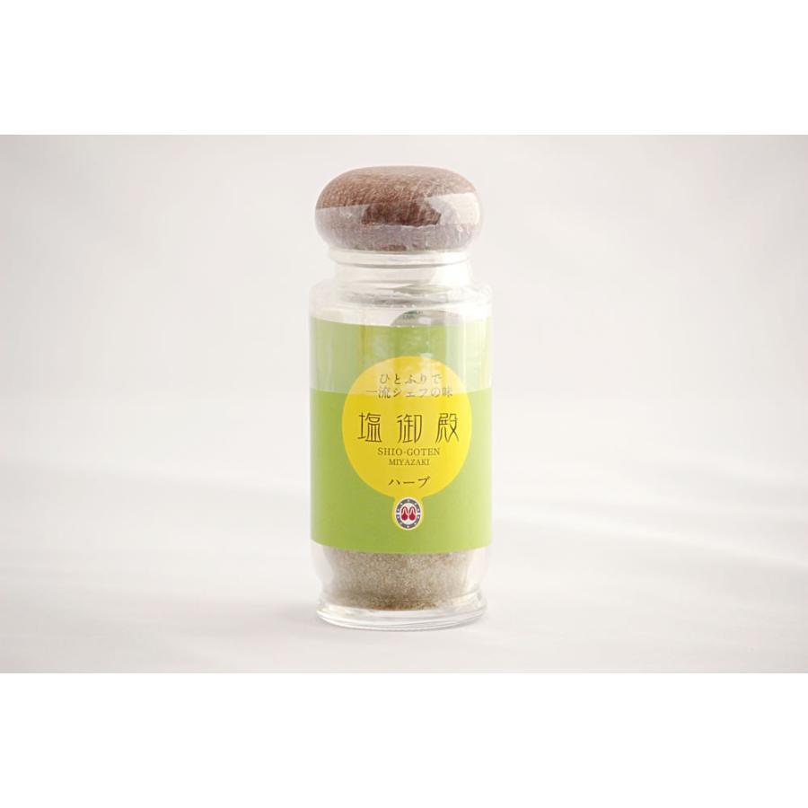 塩御殿(ハーブ)大瓶70g|mimatan