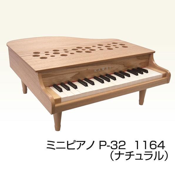 河合楽器 KAWAI ミニピアノ P-32 1164(ナチュラル)