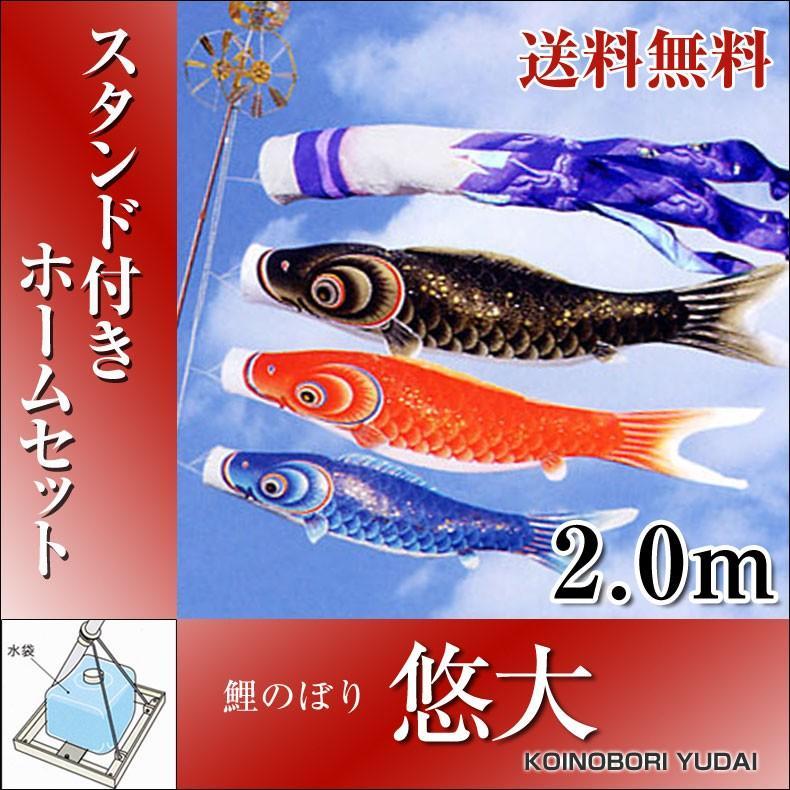 鯉のぼり ホームサイズ 悠大2.0m ベランダセット 五月人形 こいのぼり