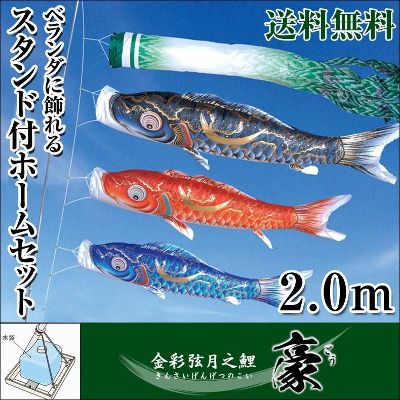 送料無料 特選 鯉のぼり 豪輝 スタンド付きフルセット 2.0m ベランダセット ホームサイズ 五月人形 こいのぼり