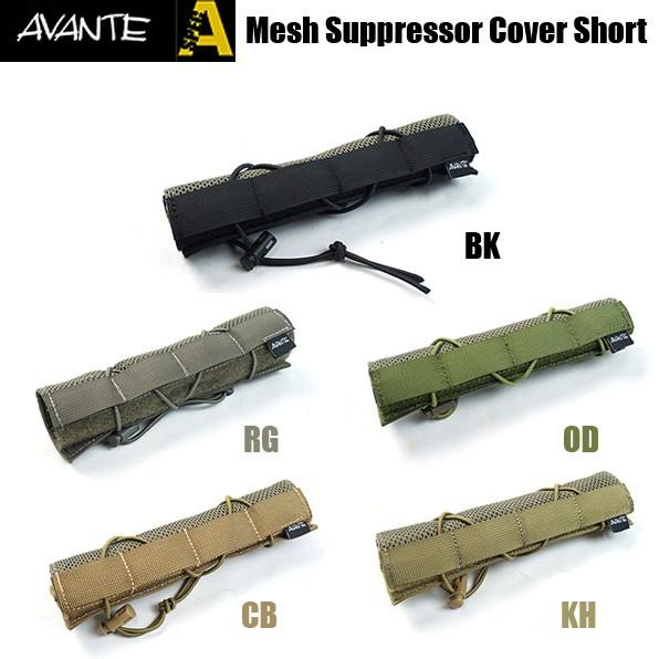 AVANTE Mesh Suppressor Cover Short BK OD RG CB KH サプレッサー カバー 在庫限り メール便 ネコポス可|mimiy