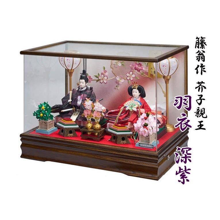 ひな人形 送料無料 籘翁作 芥子親王 羽衣 深紫 軽量アクリルケース 雛人形 おひなさま 桃の節句