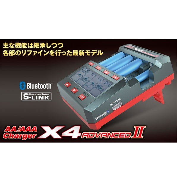 AA/AAA Charger X4 Advanced 2 AA/AAAチャージャー X4 アドバンス ツー 単三・単四Ni-cd、Ni-MH電池用 多機能充・放電器