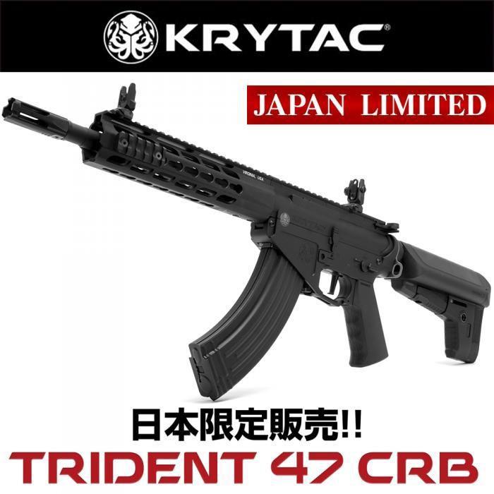 KRYTAC クライタック 電動ガン TRIDENT 47 CRB トライデント 18歳以上対象
