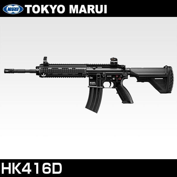 東京マルイ 次世代電動ガン HK416D 対象年齢18歳以上 【電池・充電器別売】
