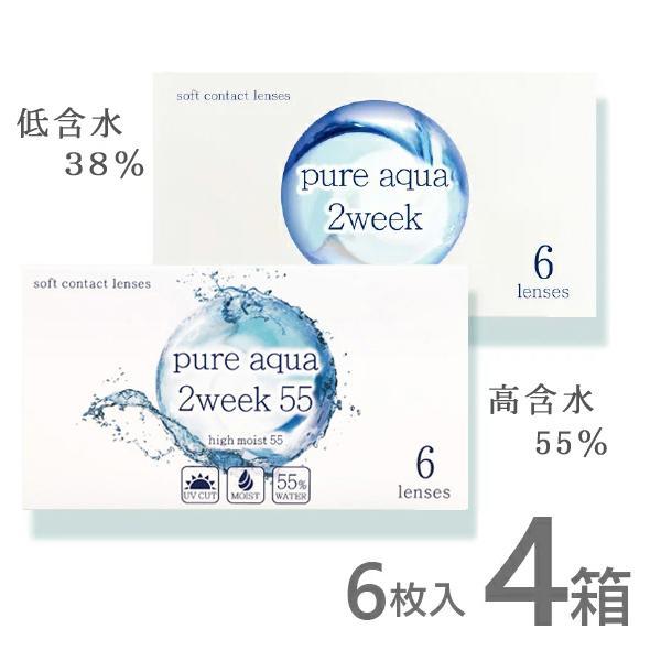 おすすめネット ピュアアクア2week 通販 安い 2ウィーク コンタクトレンズ 即日発送 紫外線 4箱 6枚入 ネット 2week 2週間 使い捨て-コンタクトレンズ、ケア用品