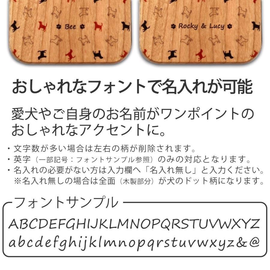 iPhoneケース 犬 犬柄 肉球 木製 スマホケース ウッドケース 名入れと犬種が選べる セミオーダー 犬種パターン11|mimus-shop|05