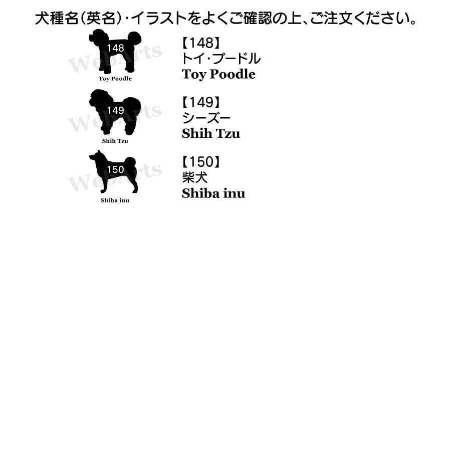 iPhoneケース 犬 犬柄 肉球 木製 スマホケース ウッドケース 名入れと犬種が選べる セミオーダー 犬種パターン11|mimus-shop|09