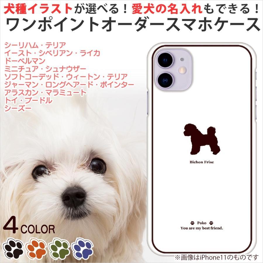 iPhoneケース スマホケース 犬 犬柄 ワンポイント セミオーダー 名入れ 機種が選べる 犬種パターン11 ソフトケース|mimus-shop