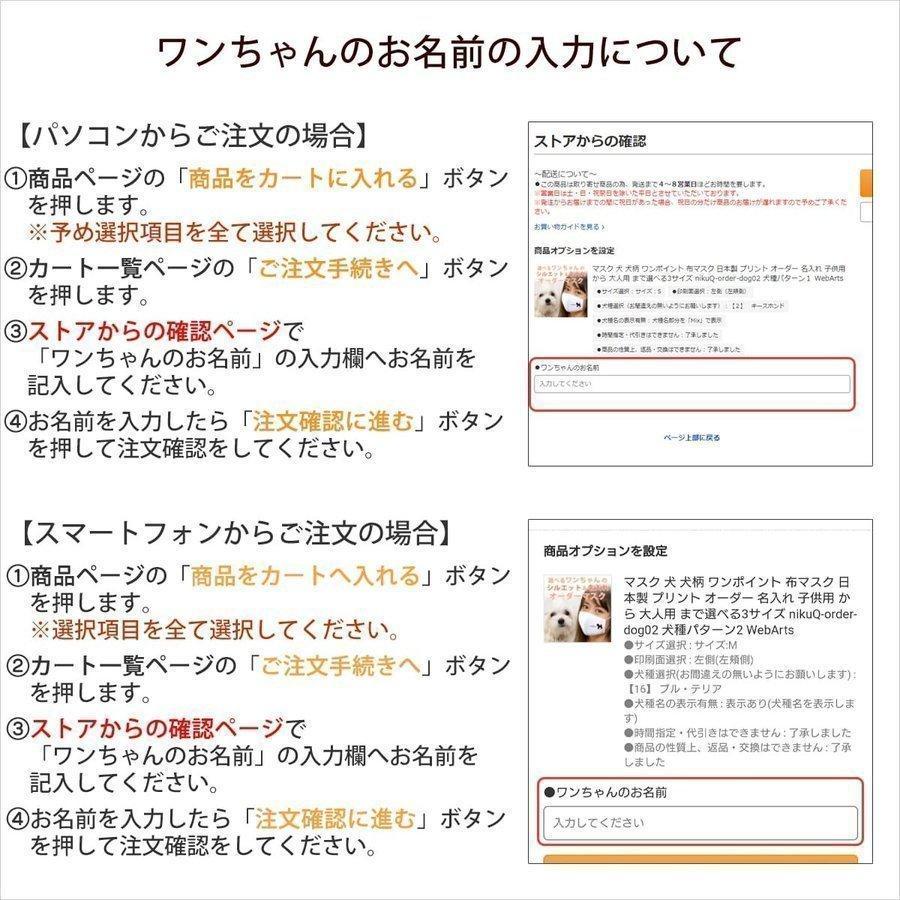 iPhoneケース スマホケース 犬 犬柄 ワンポイント セミオーダー 名入れ 機種が選べる 犬種パターン11 ソフトケース|mimus-shop|05