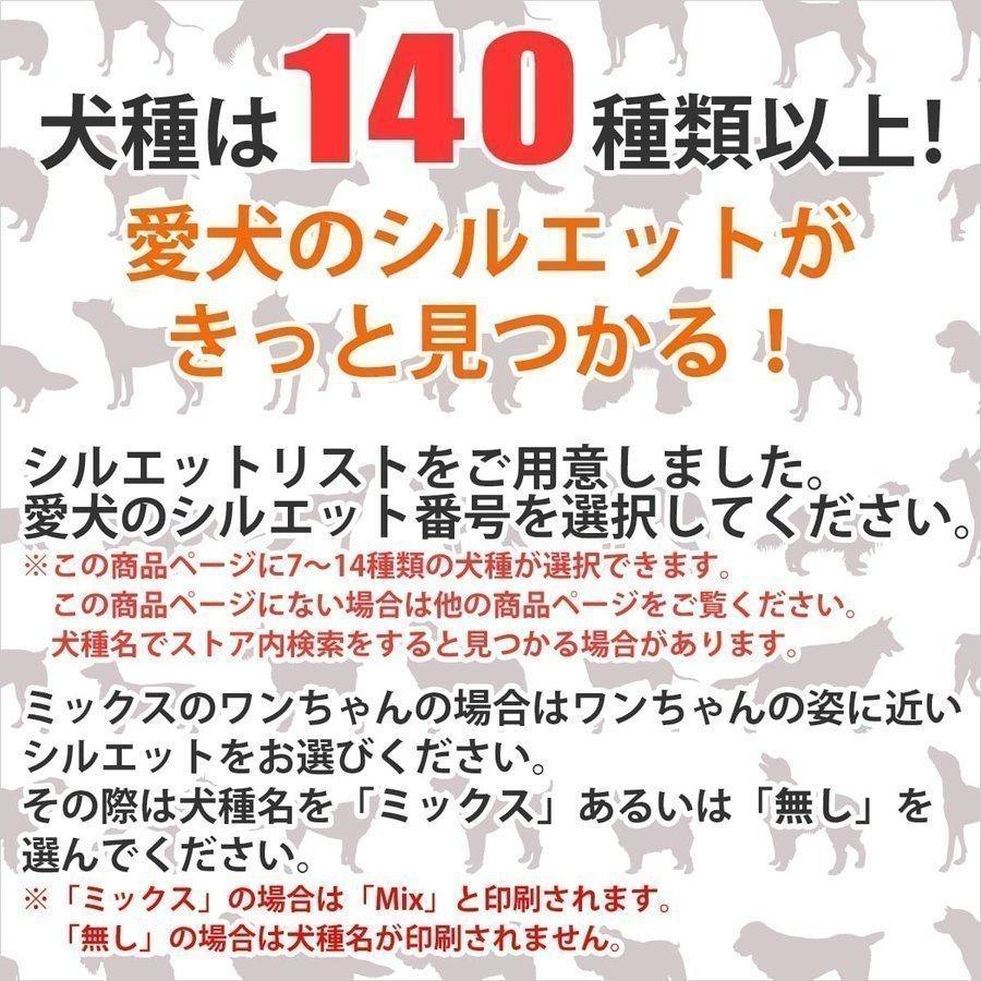 iPhoneケース スマホケース 犬 犬柄 ワンポイント セミオーダー 名入れ 機種が選べる 犬種パターン11 ソフトケース|mimus-shop|06