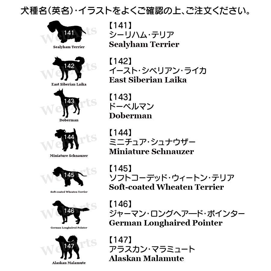 iPhoneケース スマホケース 犬 犬柄 ワンポイント セミオーダー 名入れ 機種が選べる 犬種パターン11 ソフトケース|mimus-shop|07