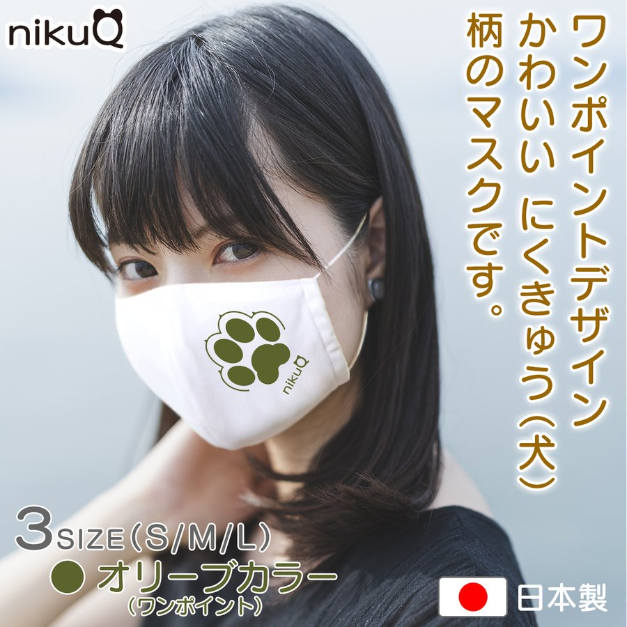 マスク ネコ 猫柄 肉球 ワンポイント 日本製 かわいい 子供用 小さめ サイズ から 大人用まで 選べる3サイズ nikuQ WebArts|mimus-shop