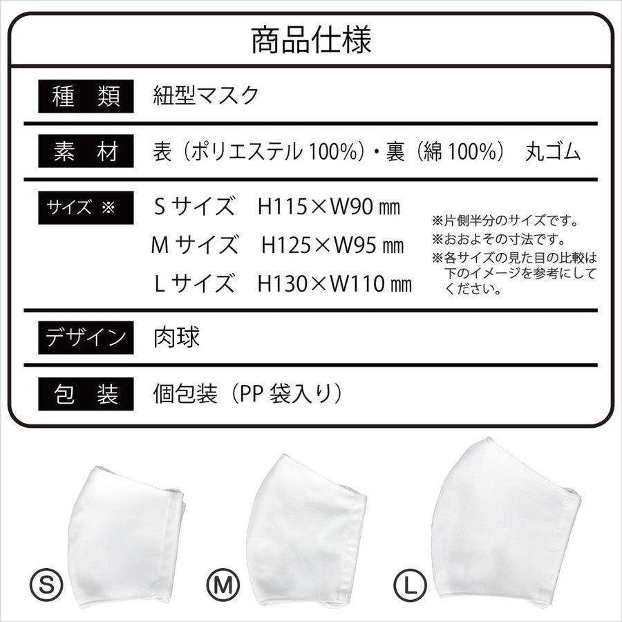 マスク ネコ 猫柄 肉球 ワンポイント 日本製 かわいい 子供用 小さめ サイズ から 大人用まで 選べる3サイズ nikuQ WebArts|mimus-shop|06