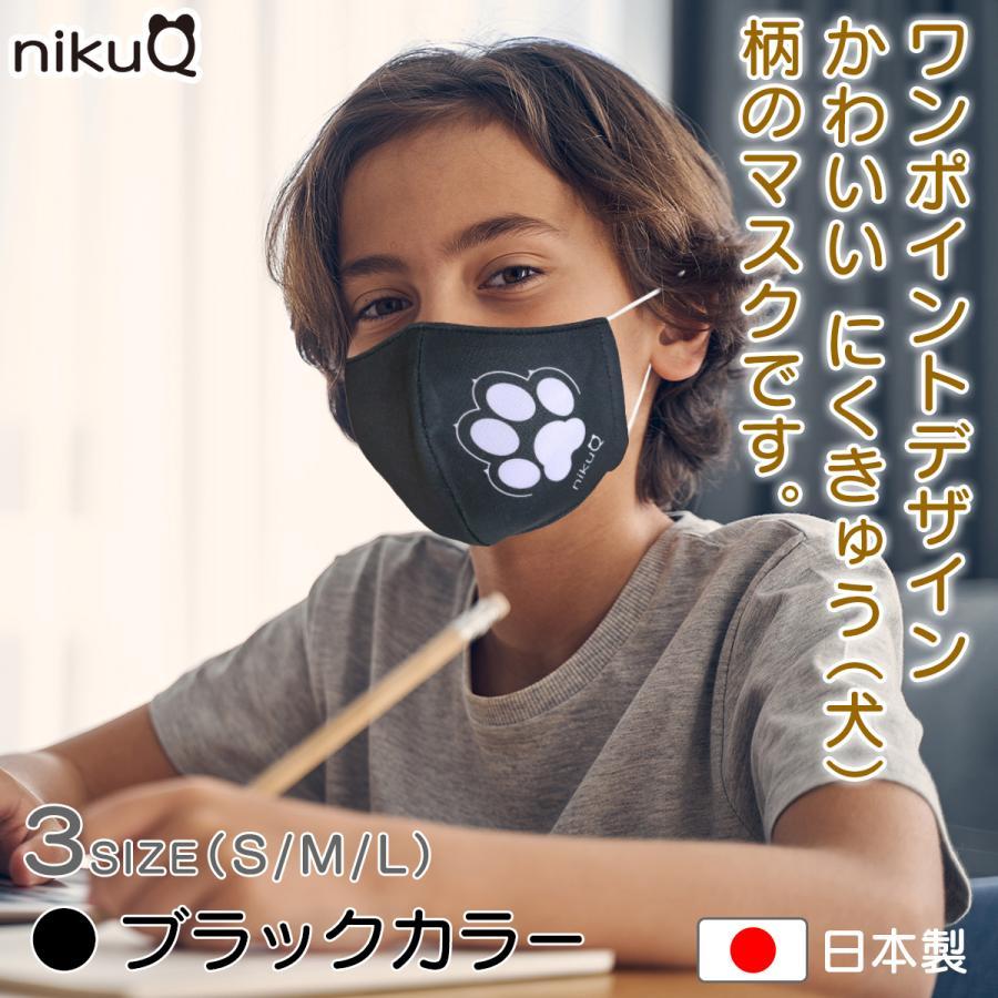 犬柄 黒マスク グッズ 日本製 肉球 猫 犬 ワンポイント デザイン オーダー かわいい 子供用 小さめ サイズ から 大人用まで 選べる3サイズ nikuQ WebArts|mimus-shop