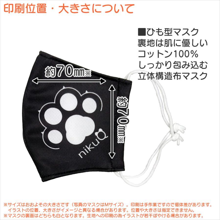 犬柄 黒マスク グッズ 日本製 肉球 猫 犬 ワンポイント デザイン オーダー かわいい 子供用 小さめ サイズ から 大人用まで 選べる3サイズ nikuQ WebArts|mimus-shop|02