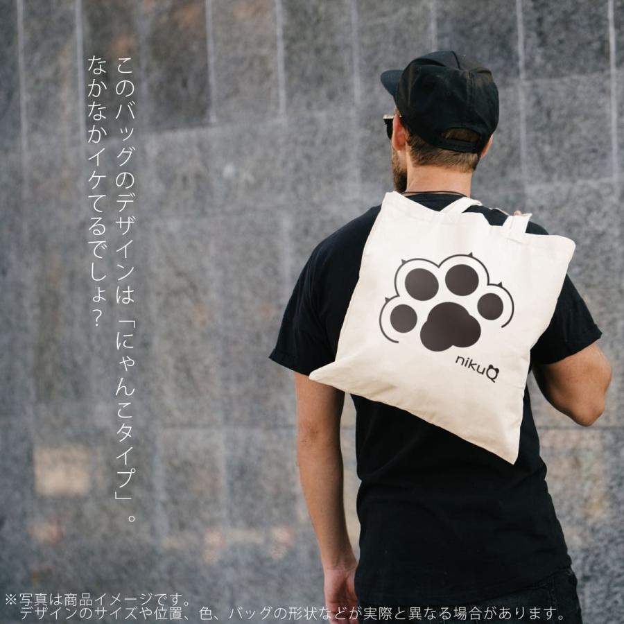 肉球グッズ 肉球バック キャンバス トート バッグ 肉球 猫 犬柄 かわいい おしゃれ オーガニック コットン nikuQ-bag-01 WebArts mimus-shop 05