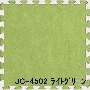 ポイント15倍ジョイントカーペット JC-45 30枚セット 色 ライトグリーン サイズ 厚10mm×タテ450mm×ヨコ450mm/枚 30枚セット寸法(2250mm×2700mm...送料無料