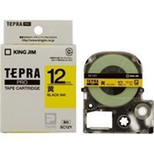 ポイント15倍キングジム テプラ PROテープ/ラベルライター用テープ 〔幅:12mm〕 20個入り SC12Y-20 イエロー(黄)送料無料