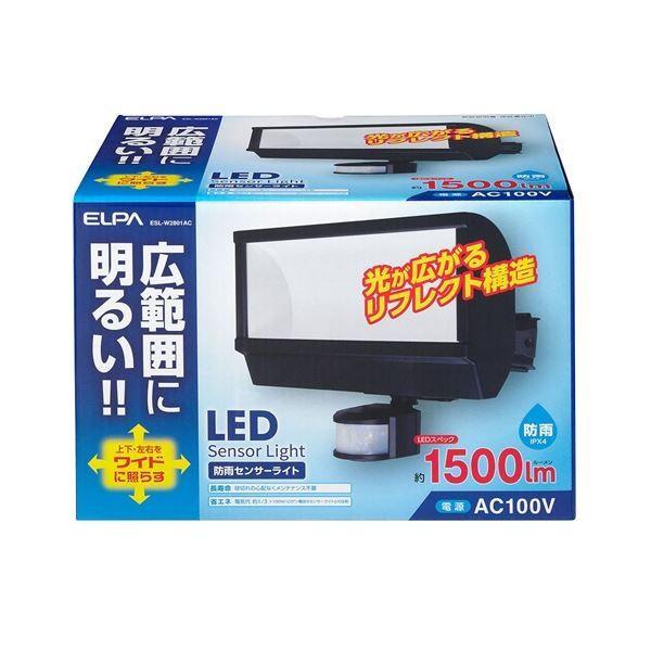 ポイント15倍ELPA(エルパ) 屋外用LEDセンサーライト 屋外用LEDセンサーライト 1500ルーメン 広配光 ESL-W2801AC送料無料
