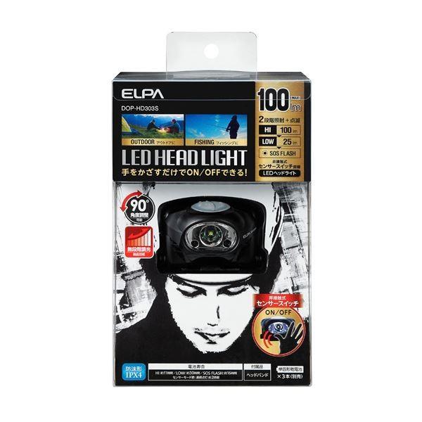 ポイント15倍(業務用セット) ELPA ELPA LEDヘッドライト 単4形3本 100ルーメン DOP-HD303S 〔×2セット〕送料無料