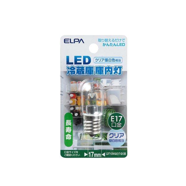 ポイント15倍(業務用セット) ELPA LED冷蔵庫庫内灯 LED冷蔵庫庫内灯 E117 クリア昼白色 LDT1CN-G-E17-G135 〔×10セット〕送料無料