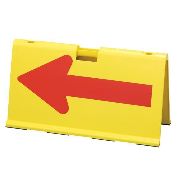 ポイント15倍方向矢印板 ← 矢印板-AS1〔代引不可〕送料無料