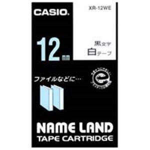 ポイント15倍(業務用5セット) カシオ計算機(CASIO) ラベルテープ XR-12WE 白に黒文字 12mm 5個送料無料