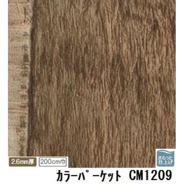 ポイント15倍サンゲツ 店舗用クッションフロア カラーパーケット 品番CM-1209 サイズ 200cm巾×4m送料無料