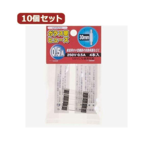ポイント15倍(まとめ)YAZAWA 10個セットガラス管ヒューズ30mm 10個セットガラス管ヒューズ30mm 10個セットガラス管ヒューズ30mm 250V GF05250X10〔×2セット〕送料無料 781