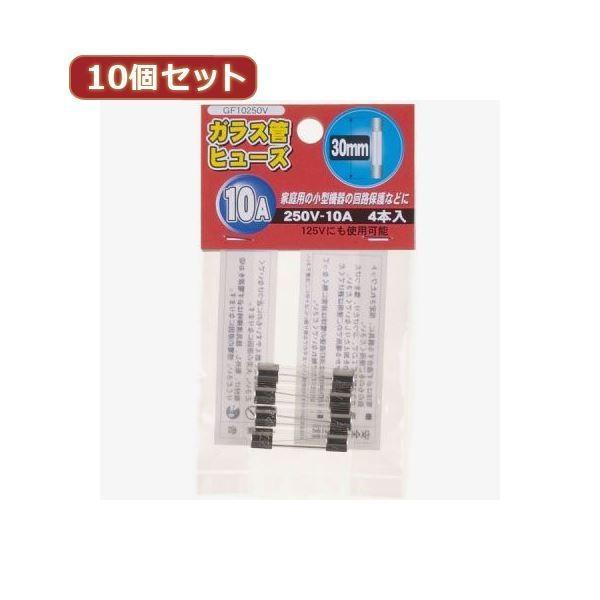 ポイント15倍(まとめ)YAZAWA 10個セットガラス管ヒューズ30mm 10個セットガラス管ヒューズ30mm 10個セットガラス管ヒューズ30mm 250V GF10250VX10〔×2セット〕送料無料 e83