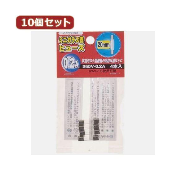 ポイント15倍(まとめ)YAZAWA ポイント15倍(まとめ)YAZAWA 10個セットミニガラス管ヒューズ20mm 250V GF02250MX10〔×2セット〕送料無料