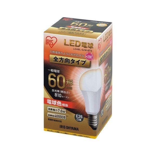 ポイント15倍(まとめ) アイリスオーヤマ LED電球60W E26 全方向 電球 LDA8L-G/W-6T5〔×10セット〕送料無料
