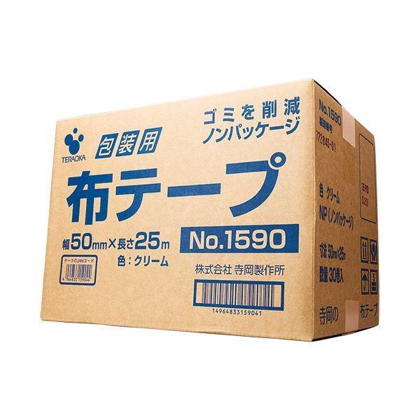ポイント15倍(まとめ)寺岡製作所 包装用布テープ ノンパッケージ #1590NP 50mm×25m 1箱(30巻)〔×3セット〕送料無料